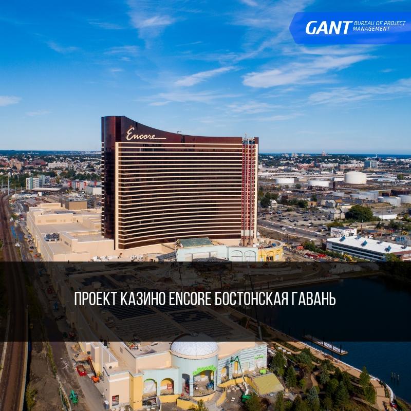 Проект казино Encore Бостонская Гавань / Joycasino