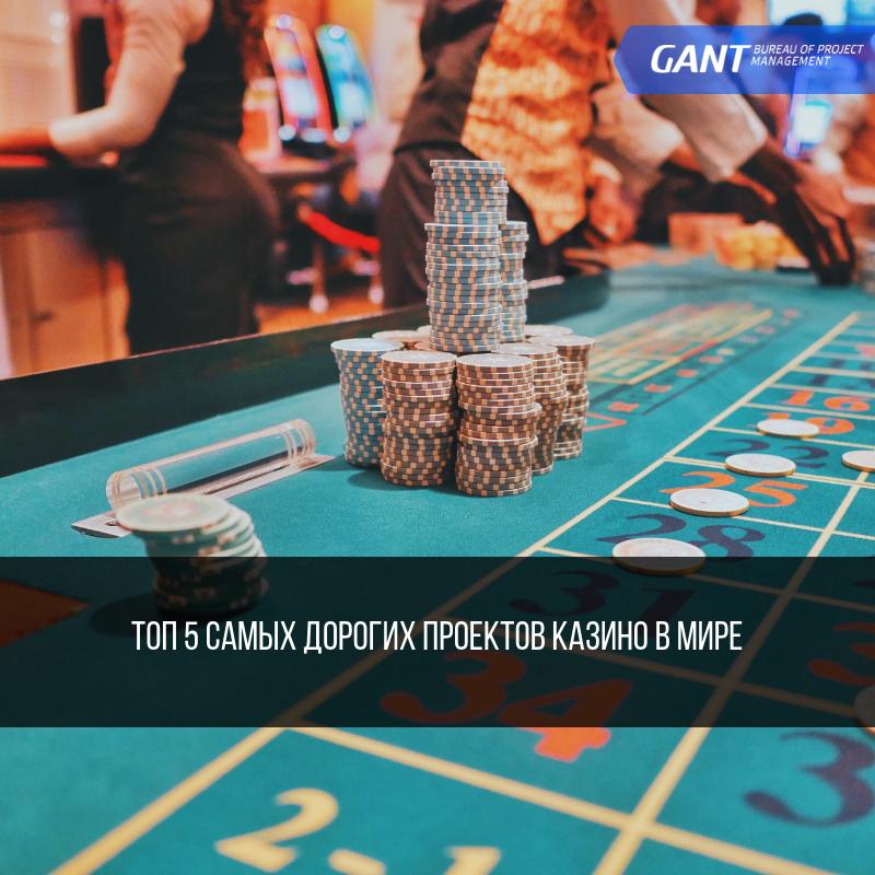 Топ 5 самых дорогих проектов казино в мире