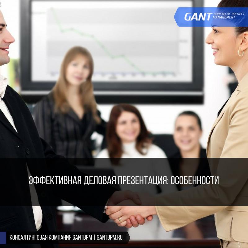 Эффективная деловая презентация: особенности