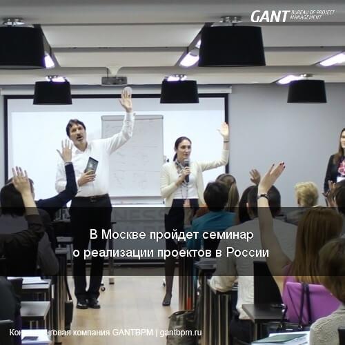 В Москве пройдет семинар о реализации проектов в России
