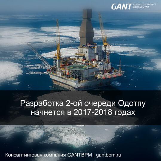 Разработка 2-ой очереди Одотпу начнется в 2017-2018 годах