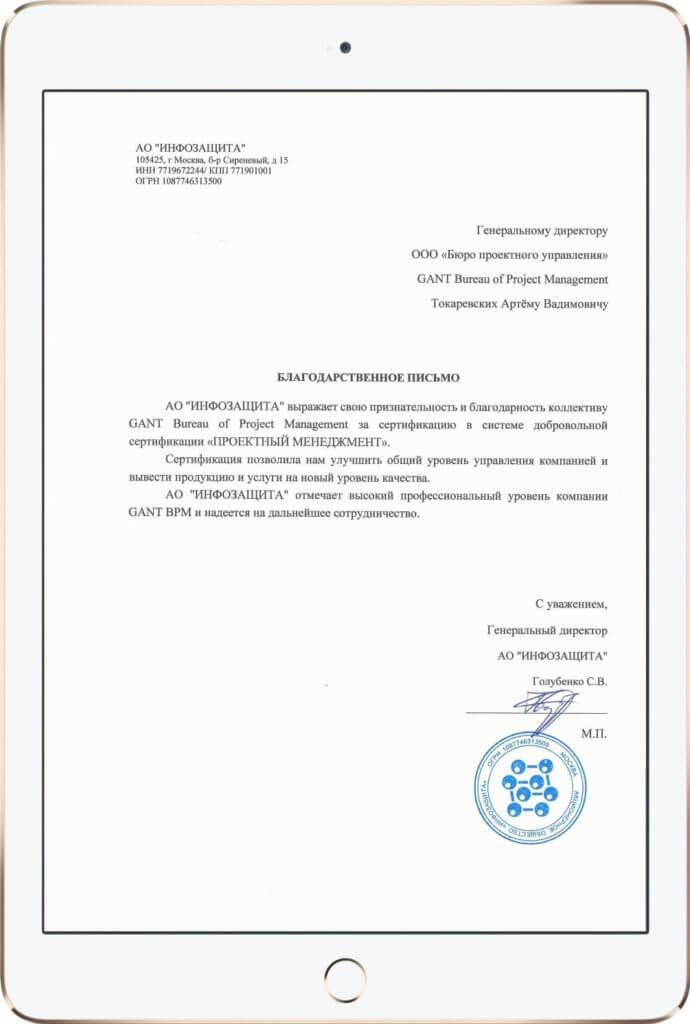 Благодарственное письмо положительный отзыв клиента консалтинговая компания ГАНТБПМ