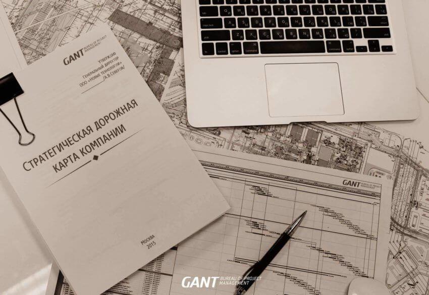 РАЗРАБОТКА СТРАТЕГИИ ПРЕДПРИЯТИЯ консалтинговая компания GANTBPM