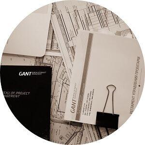 регламент управления проектами консалтинговая компания GANTBPM