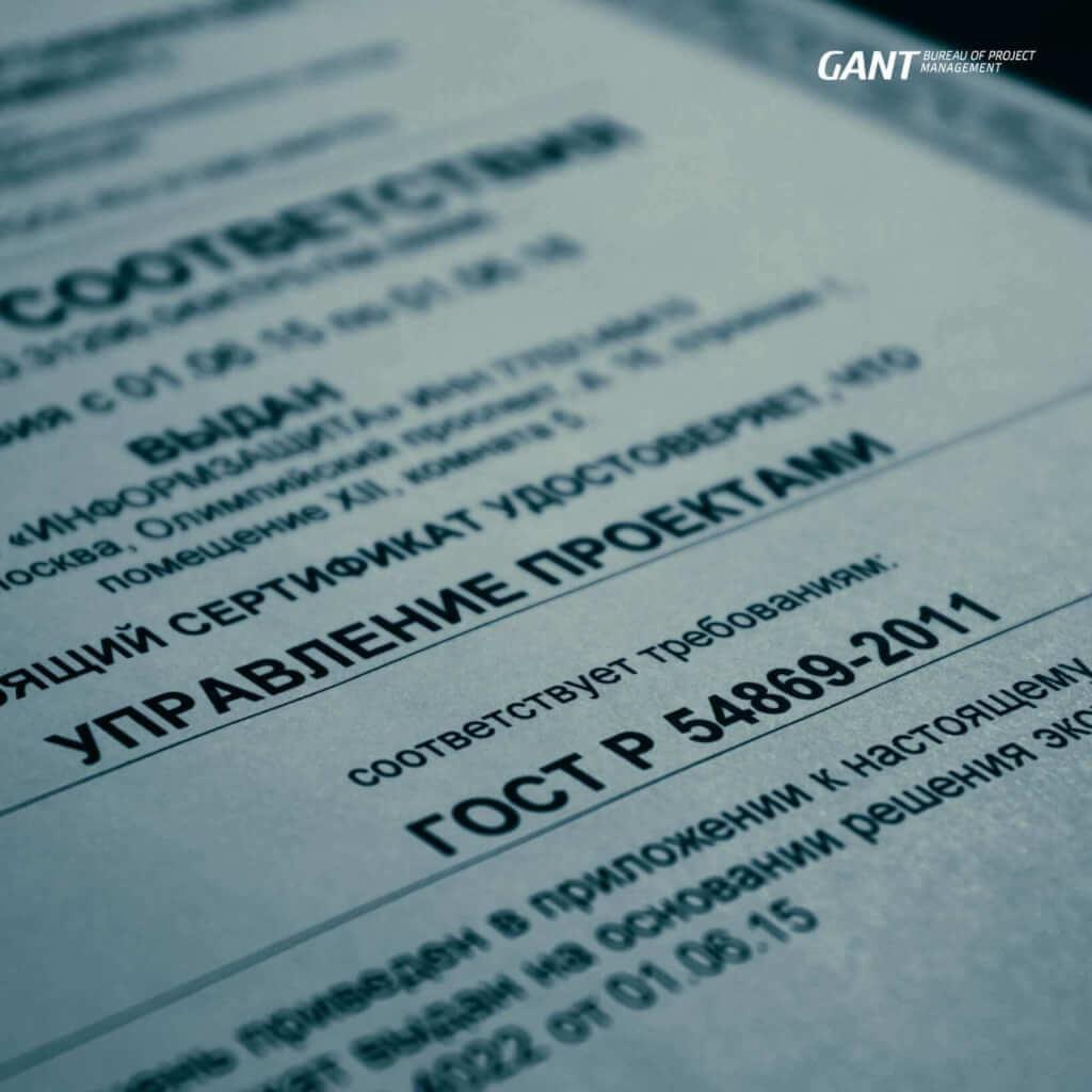 сертификат соответствия гост р 54869 2011 управление проектами купить стоимость услуги