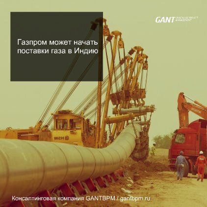 «Газпром» может начать поставки газа в Индию консалтинговая компания ГАНТБПМ
