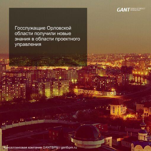 Gossluzhashhie Orlovskoj oblasti poluchili novye znanija v oblasti proektnogo upravlenija konsaltingovaja kompanija GANTBPM