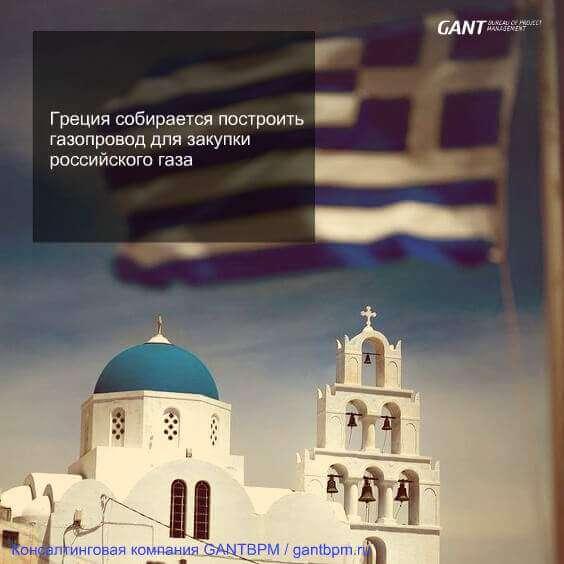 Греция собирается построить газопровод для закупки российского газа консалтинговая компания ГАНТБПМ
