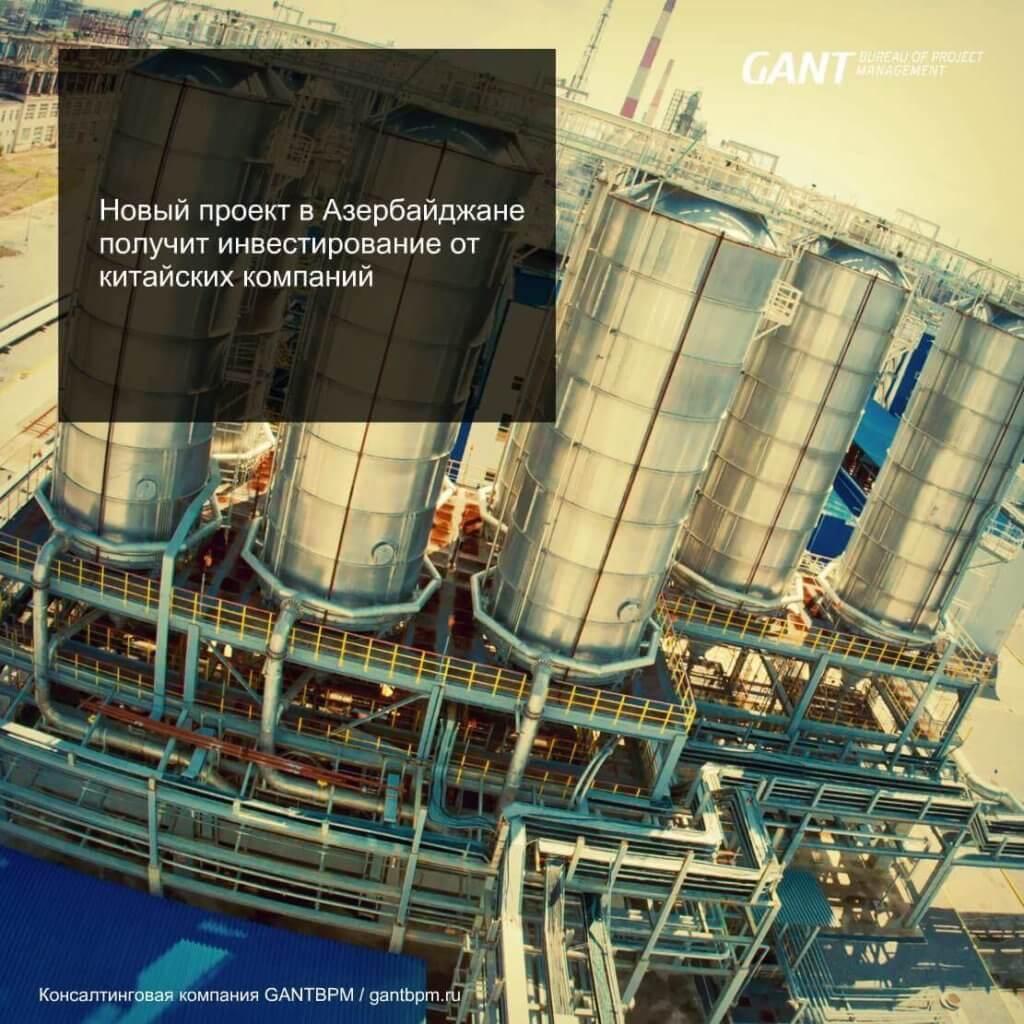 Новый проект в Азербайджане получит инвестирование от китайских компаний консалтинговая компания ГАНТБПМ