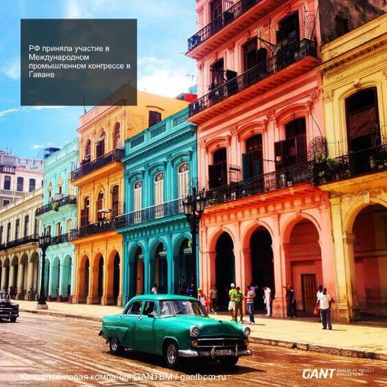 РФ приняла участие в Международном промышленном конгрессе в Гаване консалтинговая компания ГАНТБПМ