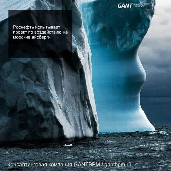 Роснефть испытывает проект по воздействию на морские айсберги консалтинговая компания ГАНТБПМ