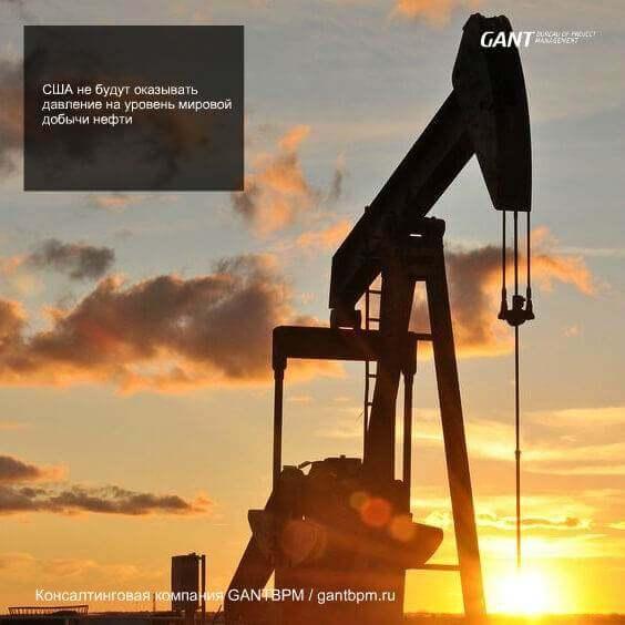 США не будут оказывать давление на уровень мировой добычи нефти Консалтинговая компания ГАНТБПМ