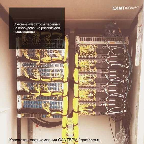 Сотовые операторы перейдут на оборудование российского производства консалтинговая компания ГАНТБПМ