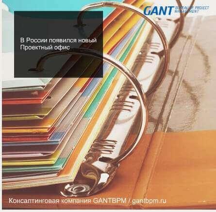 В России появился новый «Проектный офис» консалтинговая компания ГАНТБПМ