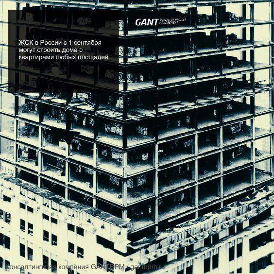 ЖСК в России с 1 сентября могут строить дома с квартирами любых площадей Консалтинговая компания ГАНТБПМ