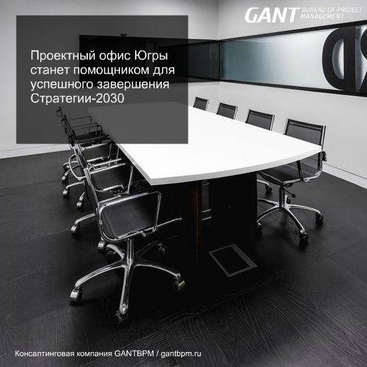 Проектный офис Югры станет помощником для успешного завершения «Стратегии-2030» консалтинговая компания ГАНТБПМ