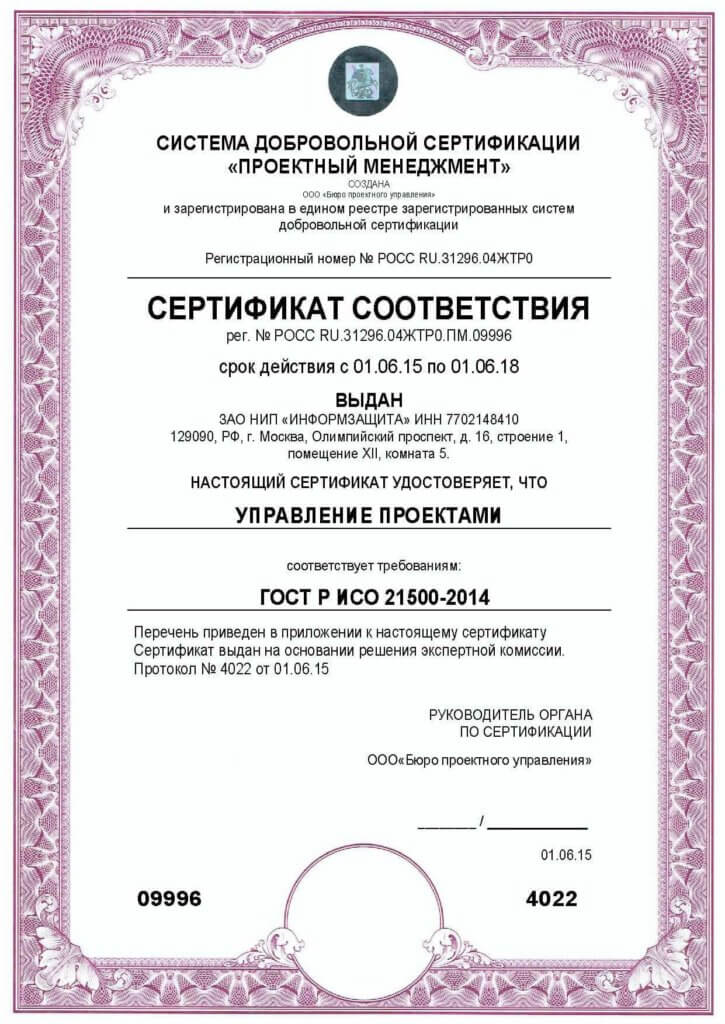 ГОСТ Р ИСО 21500 2014 руководство по проектному менеджменту сертификат соответствия