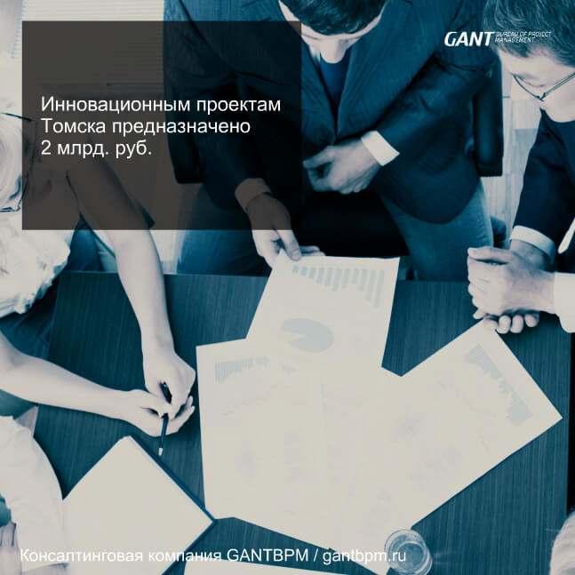 Инновационным проектам Томска предназначено 2 млрд. руб. консалтинговая компания ГАНТБПМ