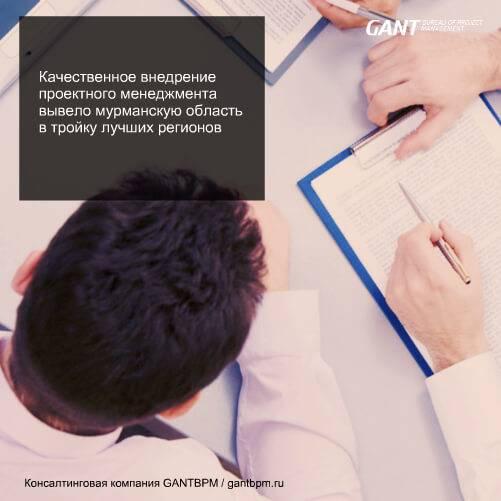 Качественное внедрение проектного менеджмента вывело мурманскую область в тройку лучших регионов консалтинговая компания ГАНТБПМ