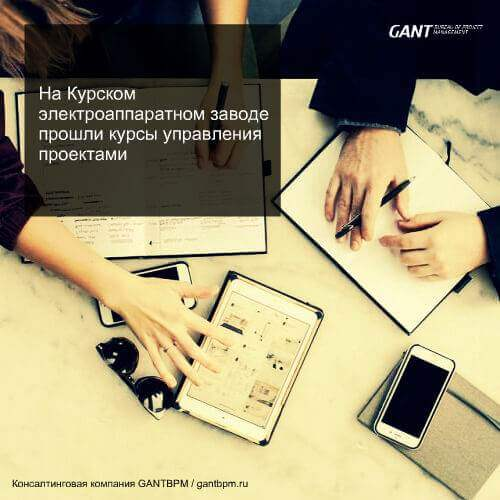 Курсы управления проектами прошли на «Курском электроаппаратном заводе» консалтинговая компания ГАНТБПМ