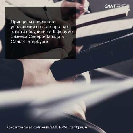 Принципы проектного управления во всех органах власти обсудили на ИИ форуме бизнеса Северо-Запада в Санкт-Петербурге консалтинговая компания ГАНТБПМ