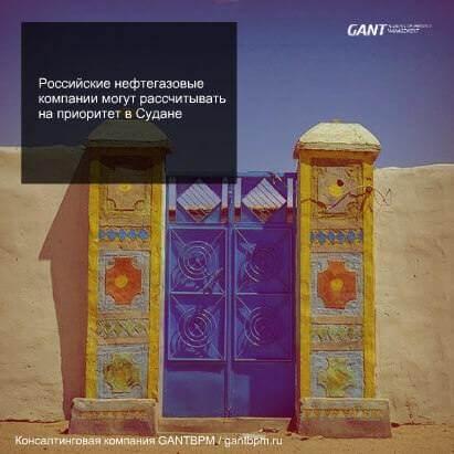 Российские нефтегазовые компании могут рассчитывать на приоритет в Судане консалтинговая компания ГАНТБПМ