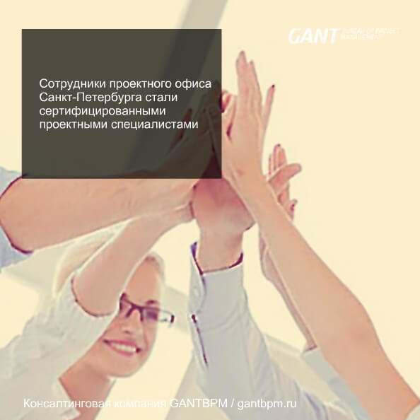 Сотрудники проектного офиса Санкт-Петербурга стали сертифицированными проектными специалистами консалтинговая компания ГАНТБПМ