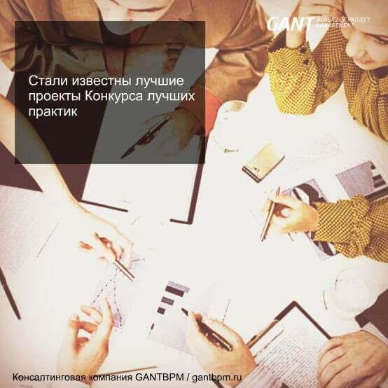 Стали известны лучшие проекты Конкурса лучших практик консалтинговая компания ГАНТБПМ