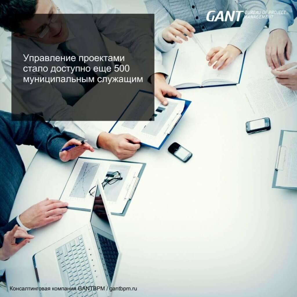 Управление проектами стало доступно еще 500 муниципальным служащим консалтинговая компания ГАНТБПМ