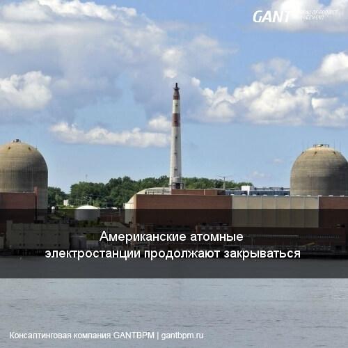 Американские атомные электростанции продолжают закрываться