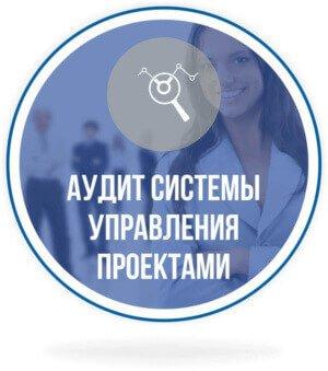 Аудит системы управления проектами