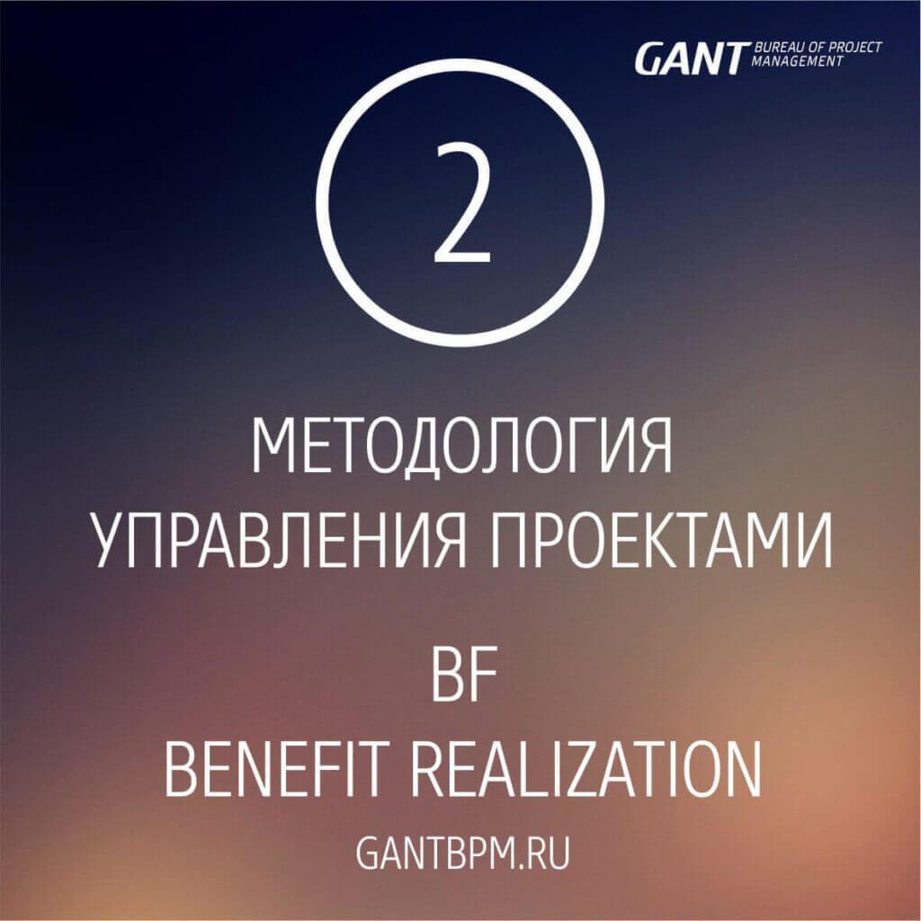Benefit realization методология управления проектами