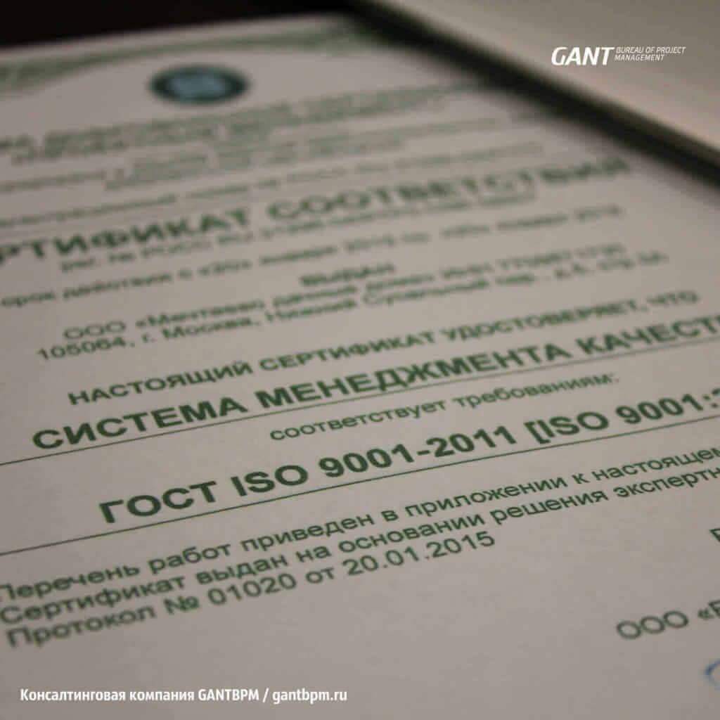 ISO 9001 2015 Системы менеджмента качества