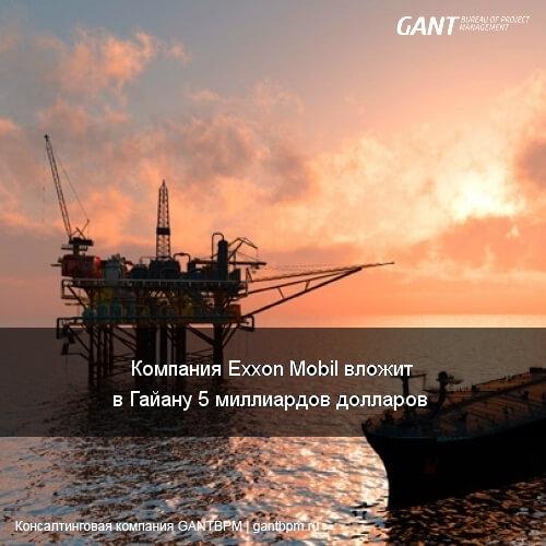 Компания Exxon Mobil вложит в Гайану 5 миллиардов долларов