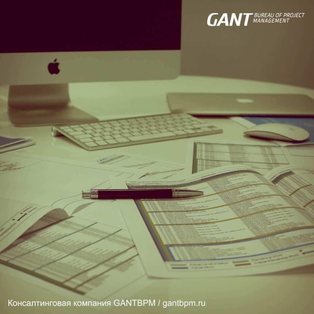 Консалтинг. Основные типы консалтинга консалтинговая компания ГАНТБПМ