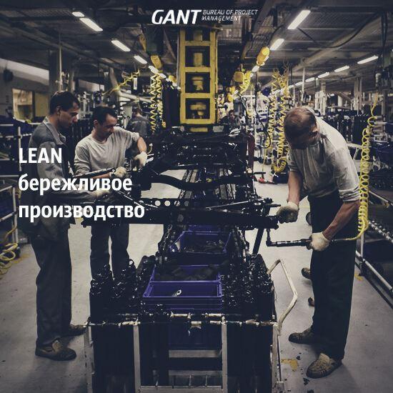 lean бережливое производство: что это? консалтинговая компания gantbpm