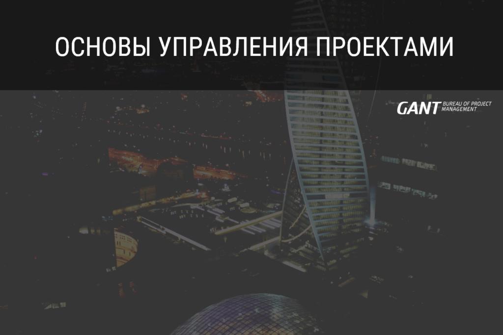 Основы управления проектами консалтинговая компания ГАНТБПМ