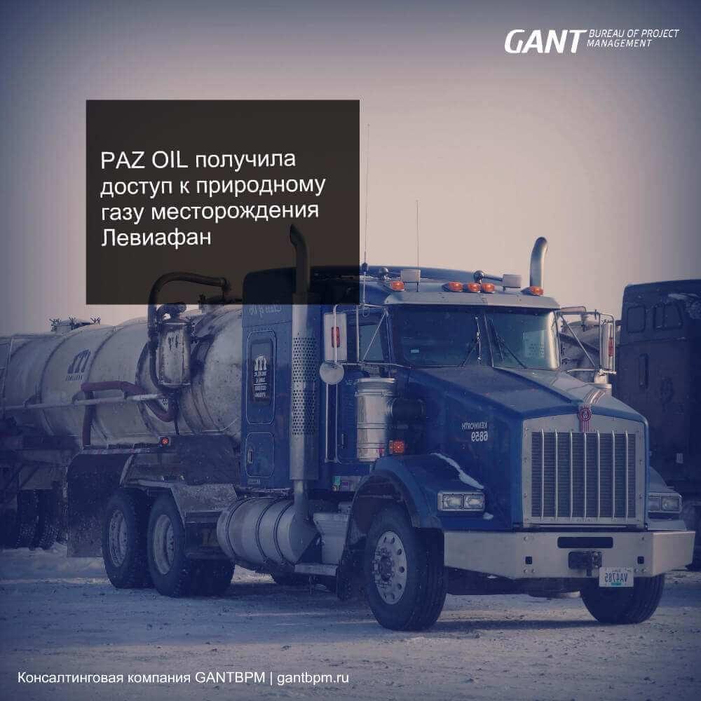 PAZ OIL получила доступ к природному газу месторождения Левиафан