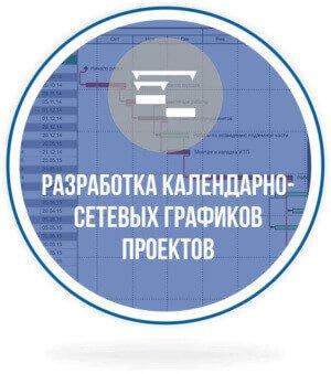 Разработка календарно-сетевых графиков проектов