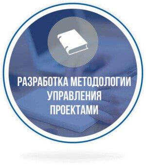 Разработка методологии управления проектами
