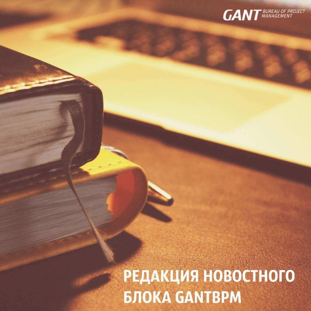 Редакция новостного блока консалтинговой компании GANTBPM