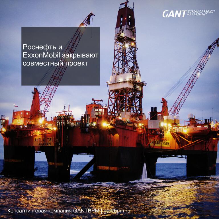 Роснефть и ExxonMobil закрывают совместный проект
