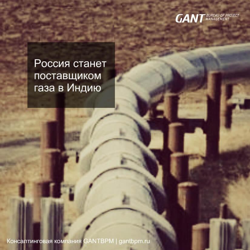 Россия станет поставщиком газа в Индию