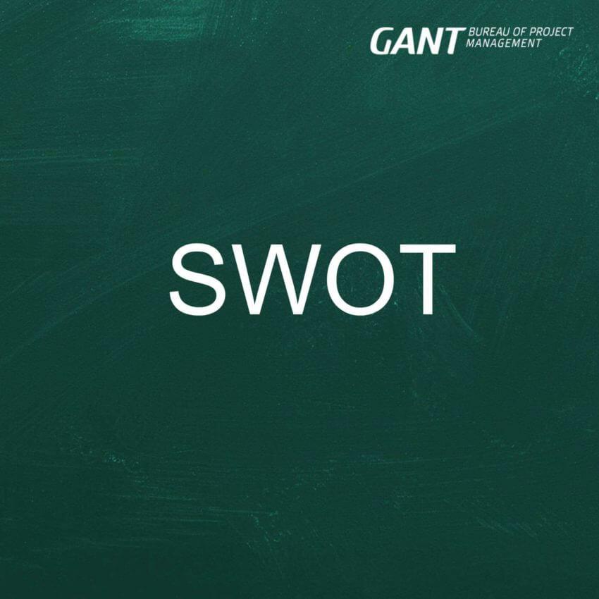 SWOT анализ консалтинговая компания GANTBPM по управлению проектами