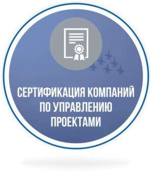 Сертификация компаний по управлению проектами
