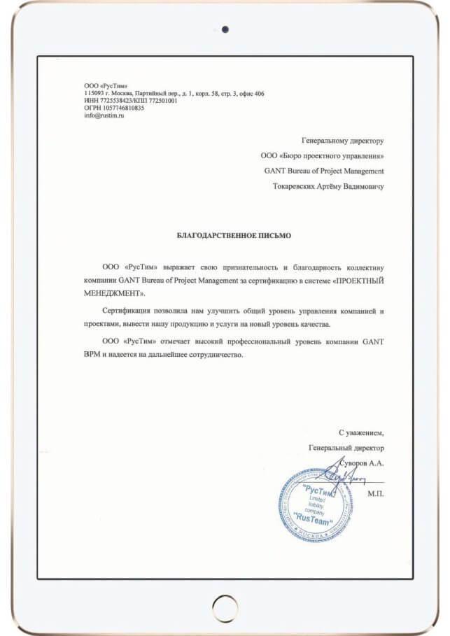 Сертификация проектного менеджмента