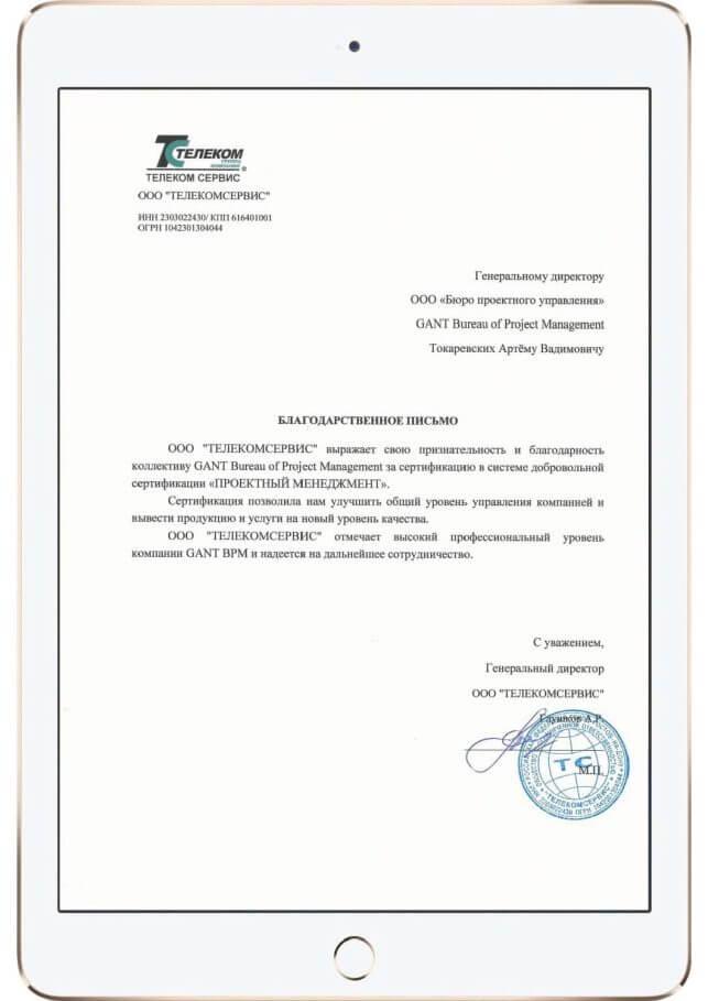 Сертификация проектный менеджмент