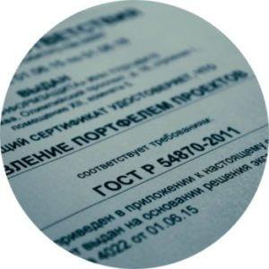 Добровольная сертификация организаций