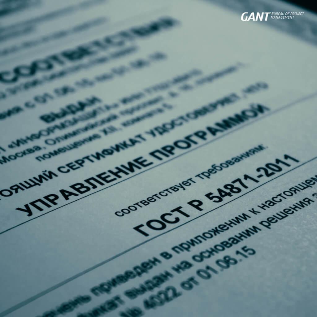 сертификат соответствия гост р 54870 2011 управление программой купить стоимость услуги
