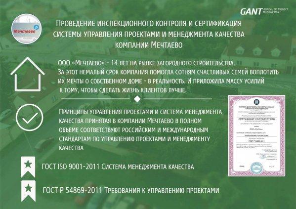 Сертификат соответствия ISO